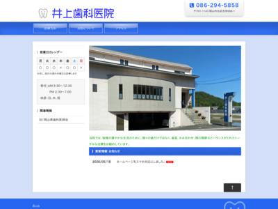 井上歯科医院(岡山市)