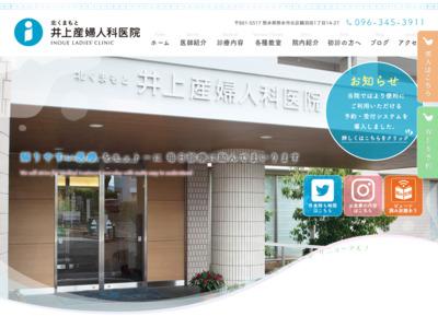 北熊本井上産婦人科(熊本市)