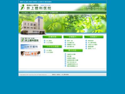 井上眼科医院(鹿嶋市)