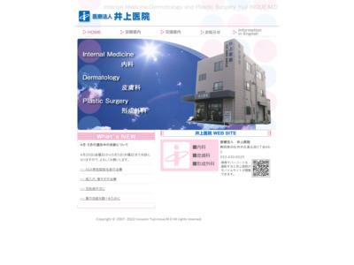 井上医院(浜松市)
