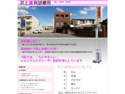 井上歯科診療所(徳島市)