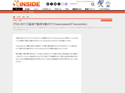 http://www.inside-games.jp/article/2011/09/19/51665.html