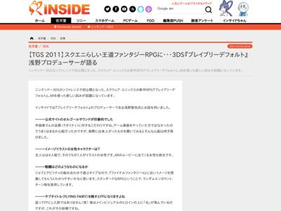 http://www.inside-games.jp/article/2011/09/20/51695.html
