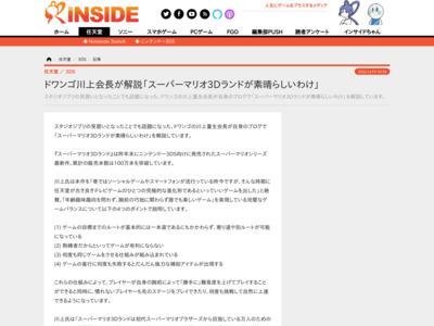 http://www.inside-games.jp/article/2012/01/06/53749.html