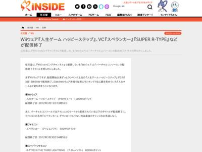 http://www.inside-games.jp/article/2012/03/04/54958.html