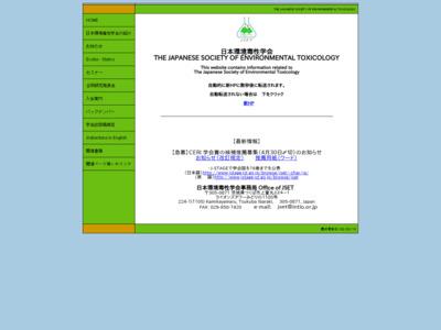 日本環境毒性学会