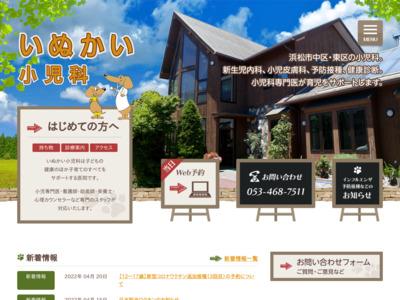 いぬかい小児科(浜松市)