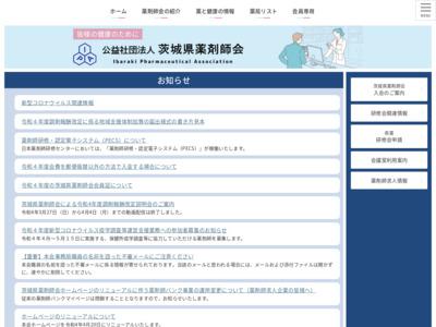 茨城県薬剤師会