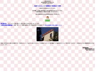 海老原医院(高崎市)