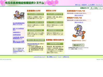 埼玉県医療機能情報提供システム