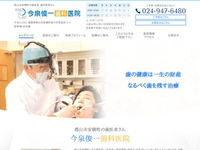 今泉俊一歯科医院(郡山市)