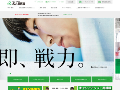 http://www.isen.ac.jp/nagoya/course/critical_care/index.html