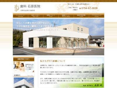 歯科石原医院