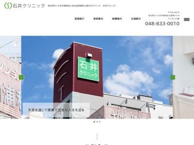 石井クリニック(さいたま市浦和区)