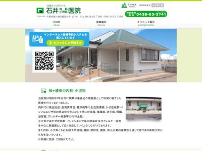 石井内科小児科医院