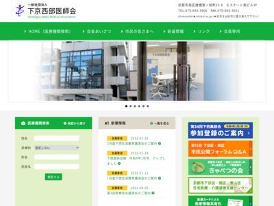 下京西部医師会の医療機関情報