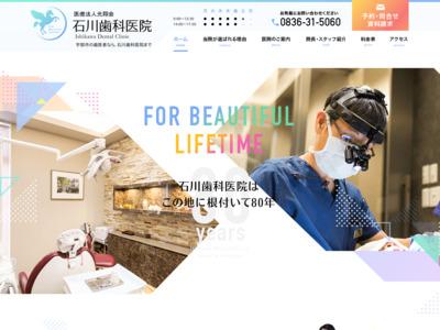 石川歯科医院(宇部市)