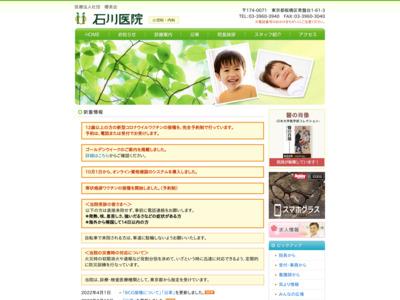 石川医院(板橋区)