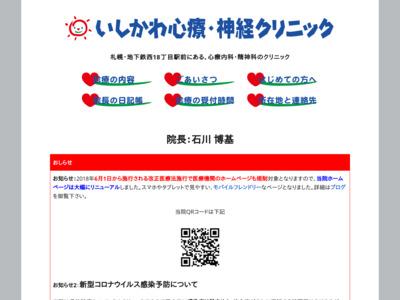 いしかわ心療 神経クリニック(札幌市中央区)