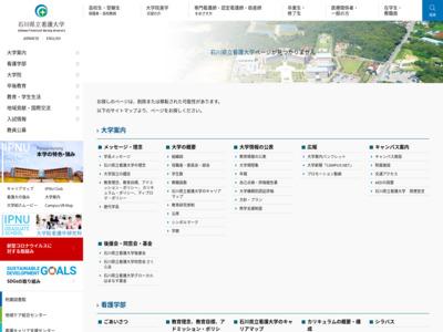 石川県立看護大学附属図書館