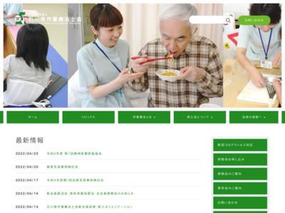 石川県作業療法士会
