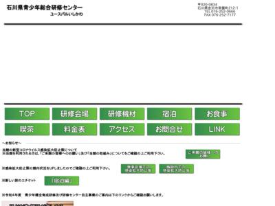 石川県青少年総合研修センター