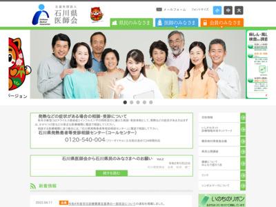 石川県医師会