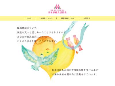 日本移植支援協会