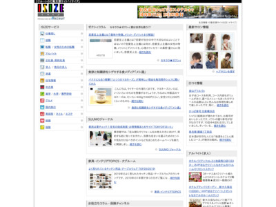 ISIZE WEBサーチ