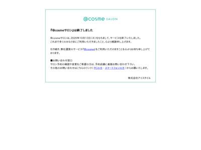 癒し系スポットispot.jp