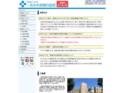 一色外科胃腸科医院(横浜市旭区)