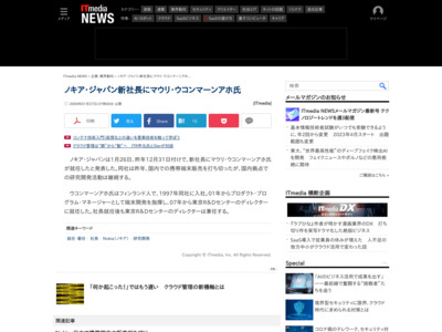 http://www.itmedia.co.jp/news/articles/0901/27/news012.html