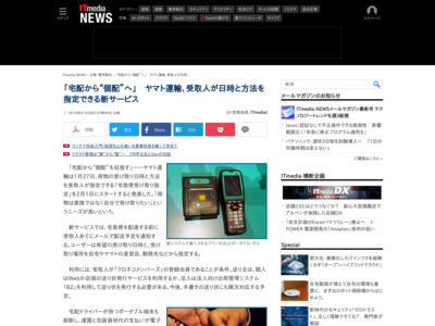 http://www.itmedia.co.jp/news/articles/1001/28/news011.html