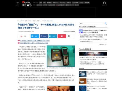 http://www.itmedia.co.jp/news/articles/1001/28/news011.html