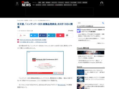 http://www.itmedia.co.jp/news/articles/1109/01/news088.html