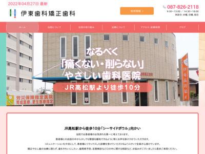 伊東歯科矯正歯科医院(高松市)
