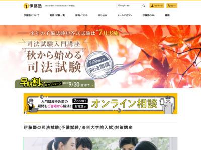 http://www.itojuku.co.jp/gyosei/index.html