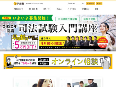 http://www.itojuku.co.jp/shihoshoshi/index.html