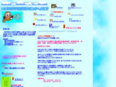 いとう内科・呼吸器科クリニック(浦安市)