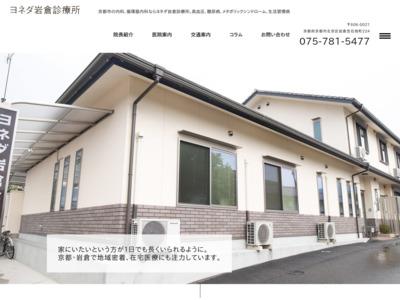 ヨネダ岩倉診療所(京都市左京区)