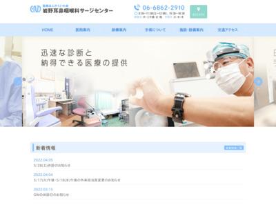 岩野耳鼻咽喉科サージセンター(豊中市)