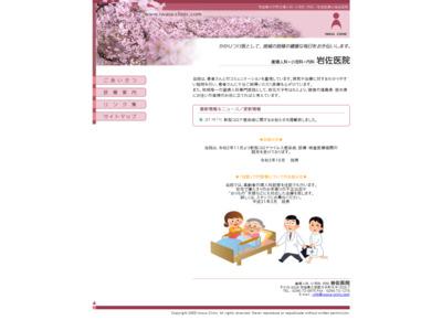 岩佐医院(大子町)