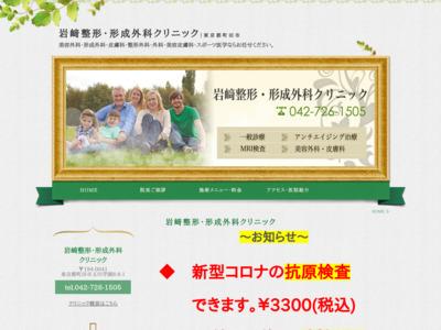 岩崎アンチ・エイジングクリニック(町田市)