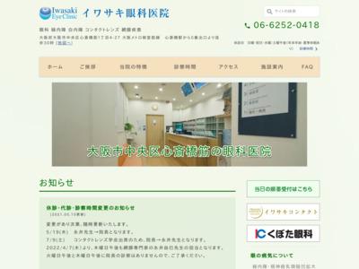 イワサキ眼科医院(大阪市中央区)