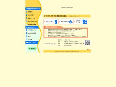 いわさき小児科内科医院(北九州市八幡西区)