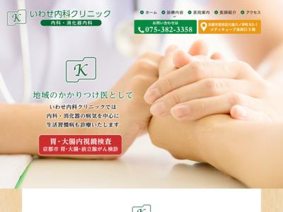 いわせ内科クリニック(京都市西京区)