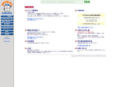 伊予歯科医師会の医療機関情報
