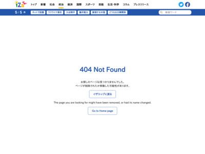 http://www.iza.ne.jp/news/newsarticle/politics/diplomacy/582783/