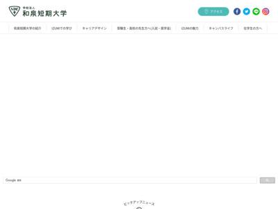 http://www.izumi-c.ac.jp/
