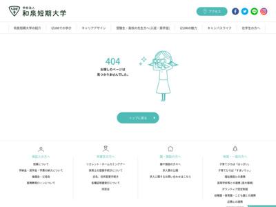 http://www.izumi-c.ac.jp/index.html